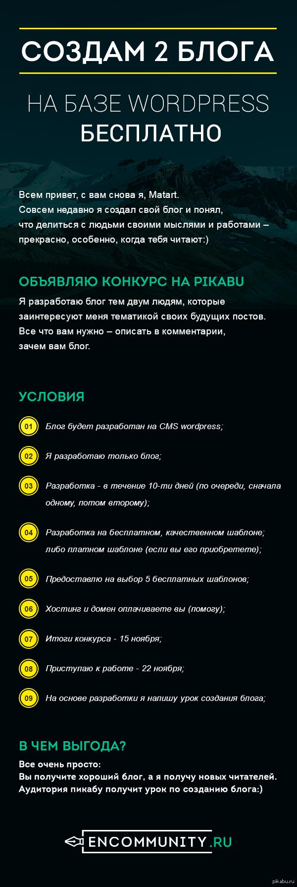 Блог бесплатно:)