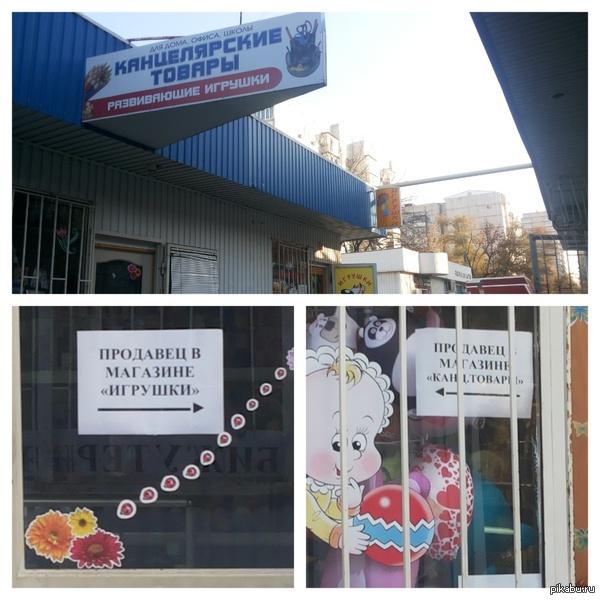 Квест - найди продавца. Оба магазина были закрыты)))
