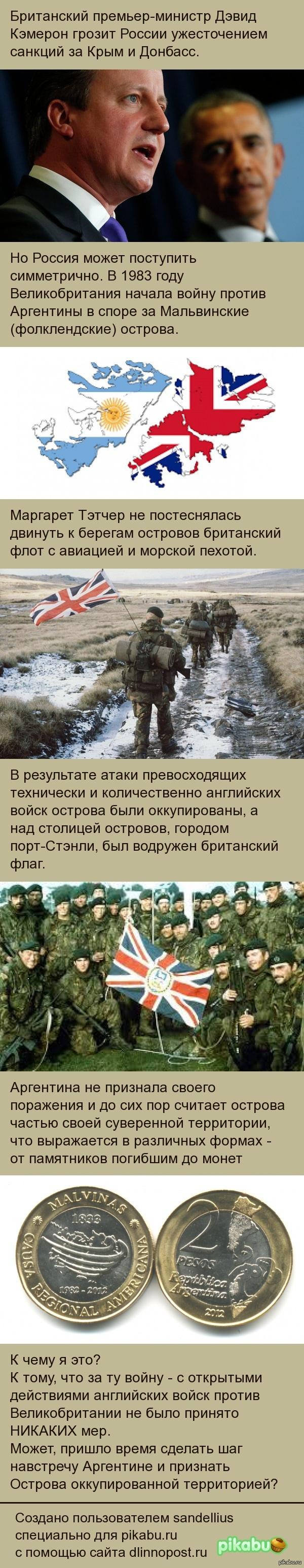 Как Англия оккупирует чужие острова и пеняет России на крым и Донбасс
