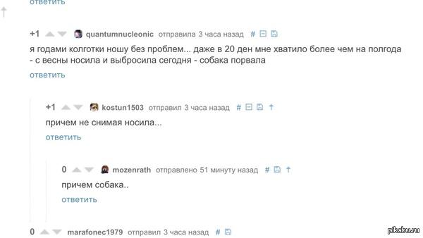 """Ох уж эти комменты. От сюда  <a href=""""http://pikabu.ru/story/kak_vot_yeto_nazvat_2840631"""">http://pikabu.ru/story/_2840631</a>"""