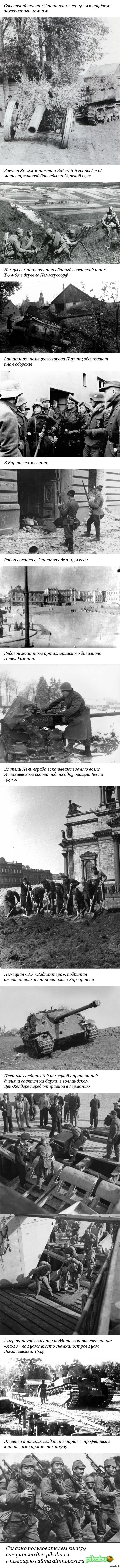 Фото Второй Мировой войны 35 для подписчиков часть 35 (с описанием)
