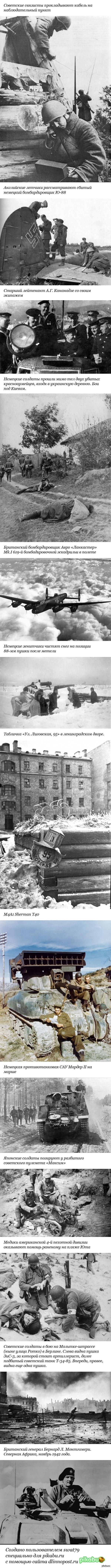 Фото Второй Мировой войны 36 для подписчиков часть 36( с описанием )