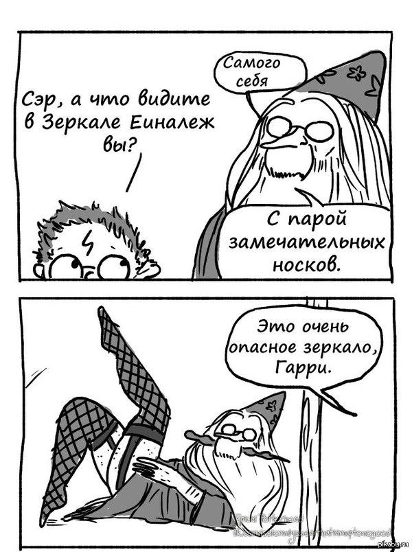 Тайное желание Дамблдора.