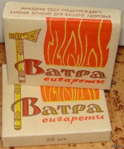 Купить сигареты ватра ссср лицензия на оптовую торговлю табачным изделиями