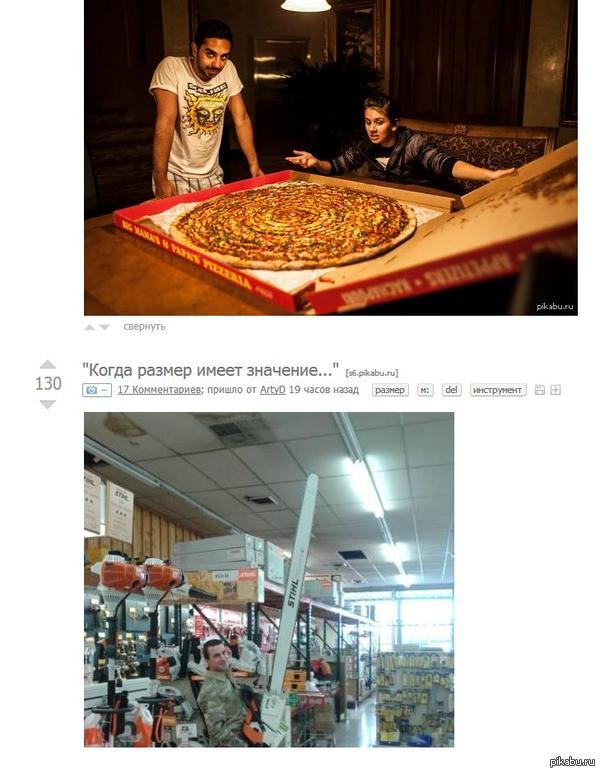 Совпадение?)) Правильная пицца и ножик для пиццы))