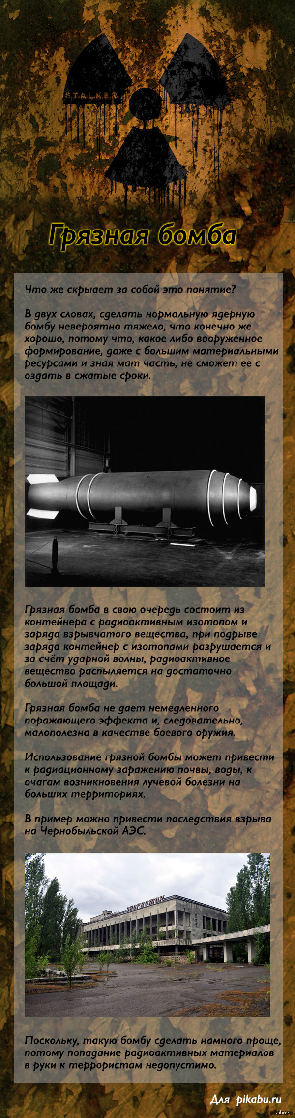 Грязная бомба