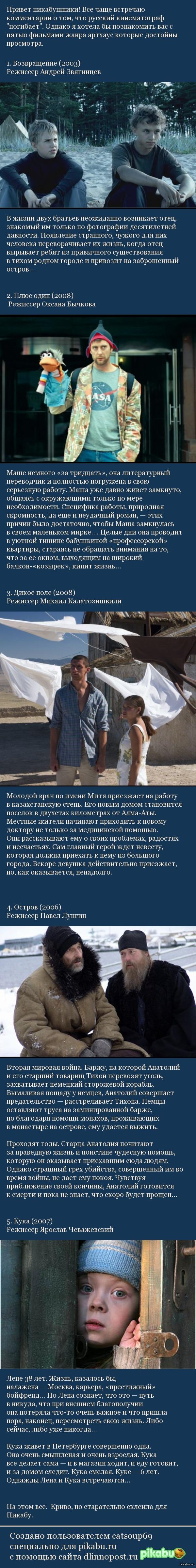 Настолько ли плох российский кинематограф? Несколько отличных фильмов в жанре артхаус