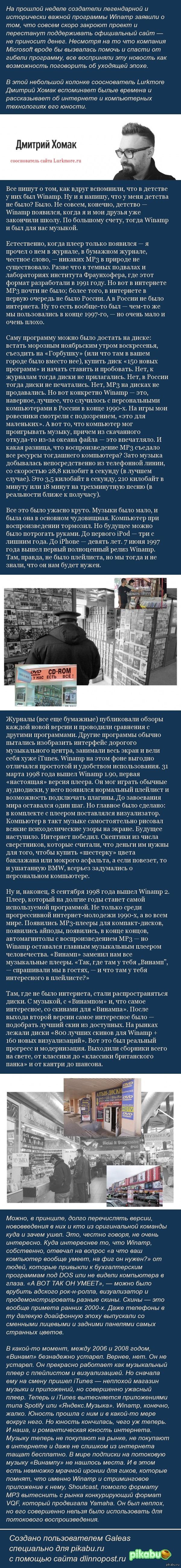 Ностальгия по эпохе Winamp Воспоминания основателя Lurkmore. Источник: http://www.furfur.me/furfur/all/culture/168021-yunost-i-winamp