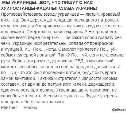 Заврались и кто-то поверит же что так оно и есть Статья в которой один из сотрудников Blackwater, рассказывает о боеспособности разных стран и расхваливает армию России. Заменили слово русские на украинцы.