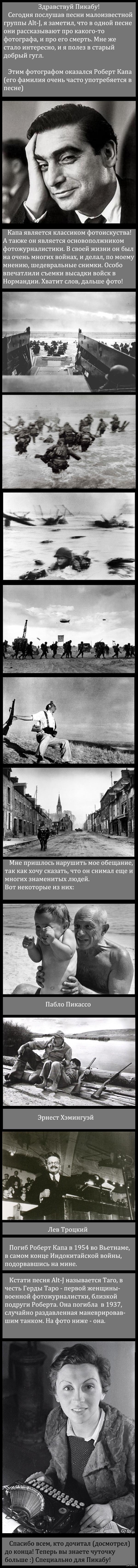 Военный фотожурналист Роберт Капа и его фото Песня Alt-J - Taro.