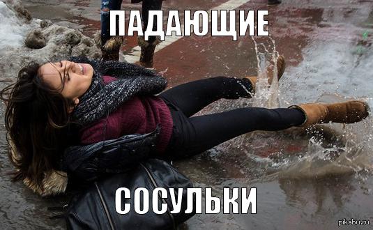 devushki-sosulki-foto
