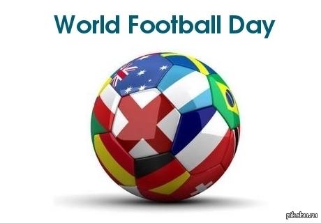 """Картинки по запросу """"Всемирный день футбола"""""""""""