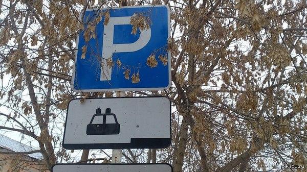 Ну и кто здесь должен парковаться?