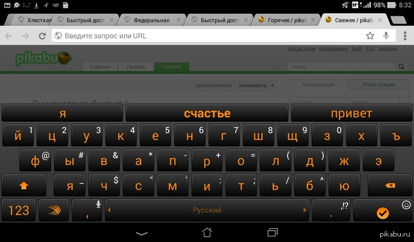 """Я - счастье, привет! Вот таким """"случайным"""" набором слов меня приветствует мой планшет каждый раз при выборе русской раскладки :D"""