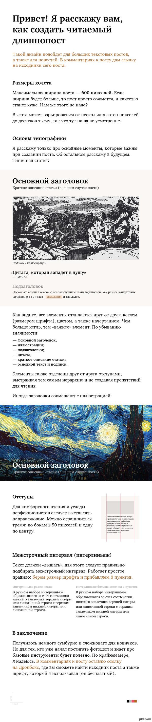 """Как создать читаемый длиннопост Вдохновлялся постом wantbefree: <a href=""""http://pikabu.ru/story/_2848311"""">http://pikabu.ru/story/_2848311</a>"""