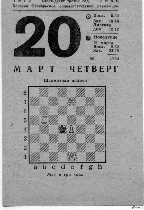Задача для лиги шахматистов! Случайно нашёл среди старых книг. Ответ есть. В гугль не подглядывать!