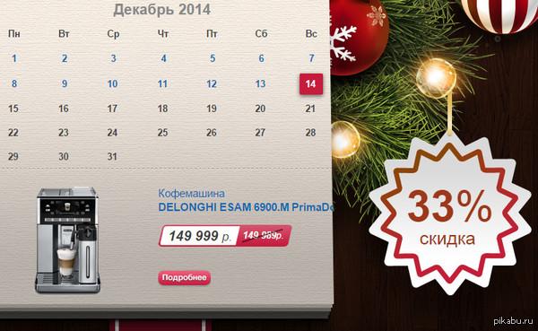 Новогодние скидки в эльдорадо Весь смысл  http://www.eldorado.ru/promo/novogodniy-kalendar-tovarov