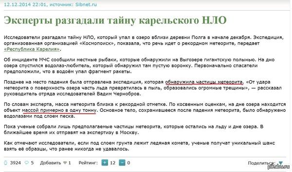 """Тайна карельского """"НЛО"""""""