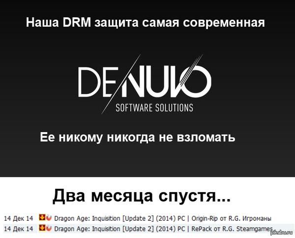 Пару часов назад группа хакеров 3DM взломала DRM защиту от Denuvo DRM защита используется в DA:I, FIFA 15 и Lords of the Fallen