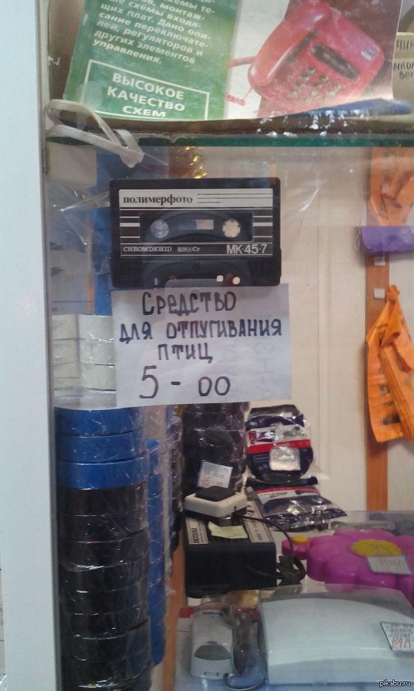 """Оригинальное название для товара Зашёл в магазин радиотехнихи, наткнулся вот на такую """"инновационную"""" находку =)"""
