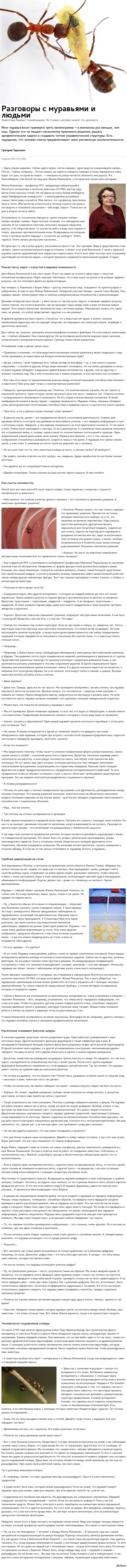 Разговоры с муравьями и людьми Оригинал статьи  http   rusrep.ru  373fac7e4f8