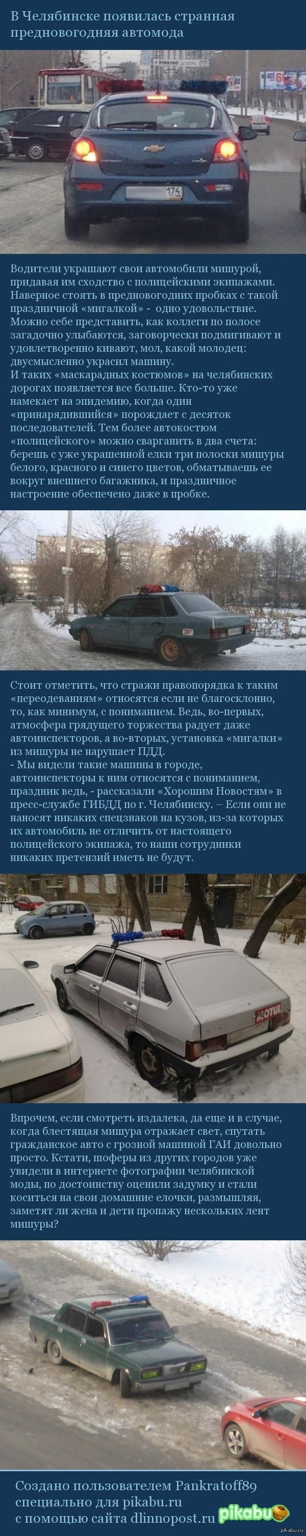 В Челябинске появилась странная предновогодняя автомода