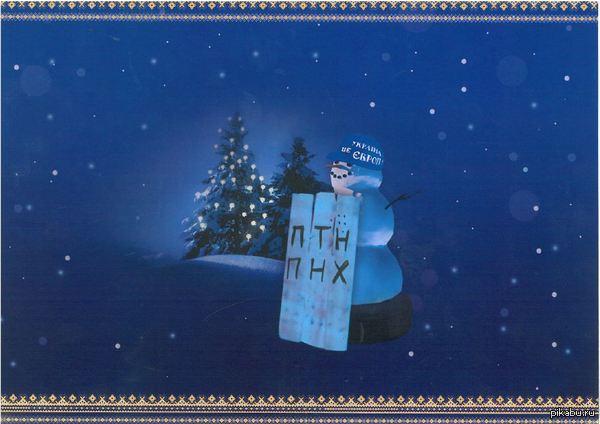 Новогодняя открытка от клиента (в коментах разворот) Вот так нынче принято у некоторых поздравлять с Новым Годом в Украине. Феерический идиотизм