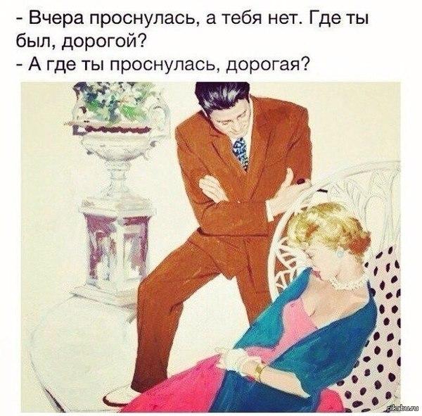 Где ты был, дорогой?
