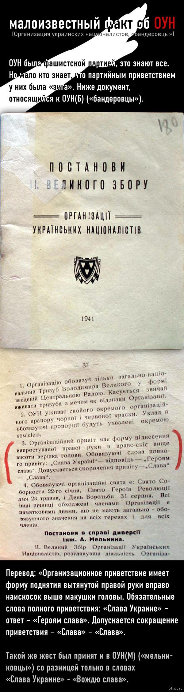 """""""Зига"""" - официальное приветствие бандеровцев с 1941"""