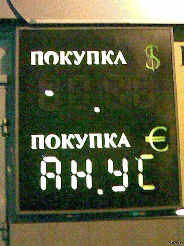 И коротко о курсах валют...