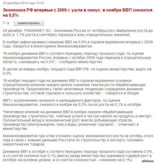 Падение начали в этом году. http://www.finmarket.ru/news/3906259