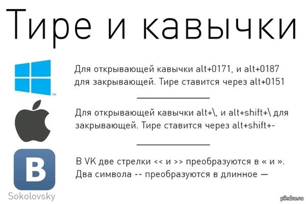 Экранная типографика Очень рекомендую «Типограф» от Артемия Лебедева, крутая штука: artlebedev.ru/tools/typograf.