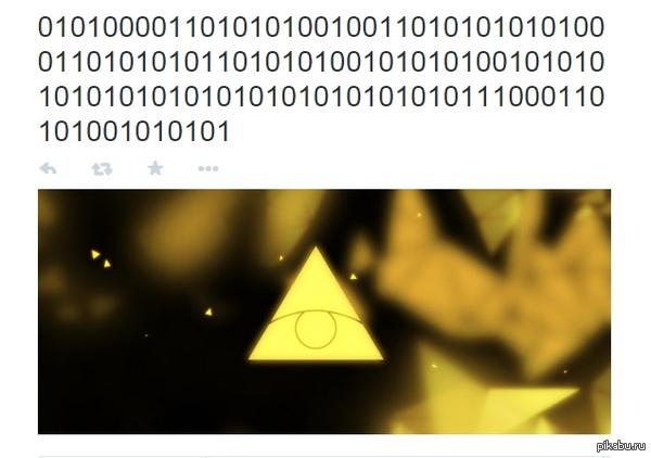 """Новый Deus EX? На страничке @Square_Portal в Twitter появилась эта картинка с такой припиской в виде двоичного кода. """"Тыжпрограммисты"""" есть?"""
