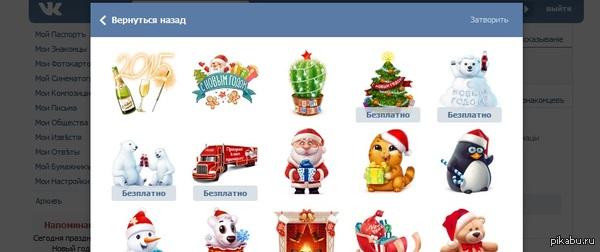 ВКонтакт, верни Дурова! После новогоднего обновления у разработчиков, видимо, отключилась проверка орфографии.