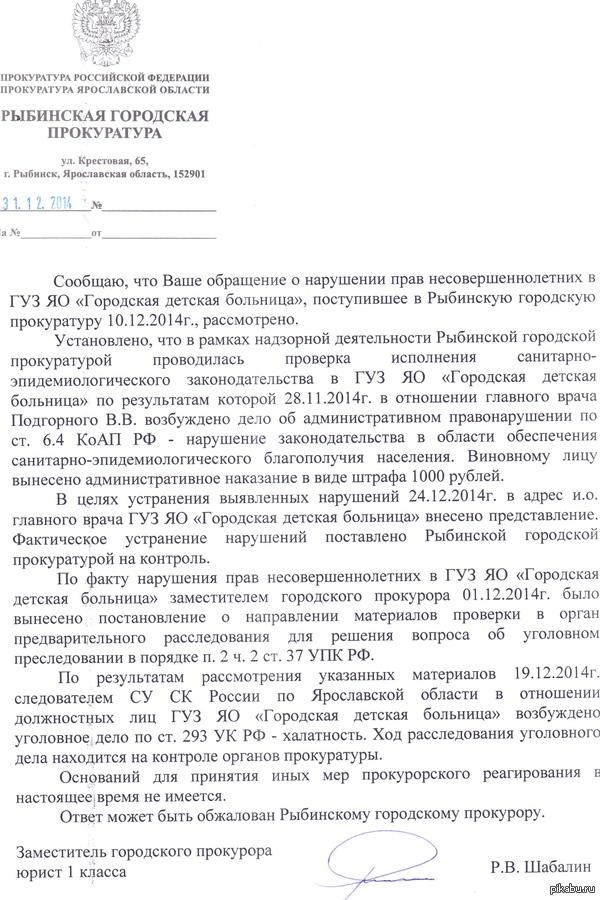"""По факту беспредела в детской больнице Рыбинска возбуждено уголовное дело О ситуации здесь: <a href=""""http://pikabu.ru/story/udelite_20_sekund_otkazniki_v_ryibinske_2863278"""">http://pikabu.ru/story/_2863278</a>"""