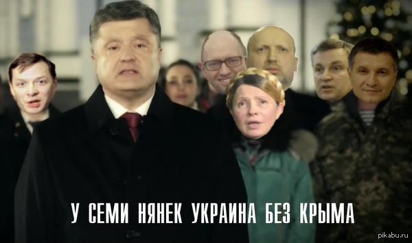 Народная мудрость После просмотра новогоднего обращения Порошенко мы с женой долго  не могли отлепить ладони от лиц. Родилась такая идея: