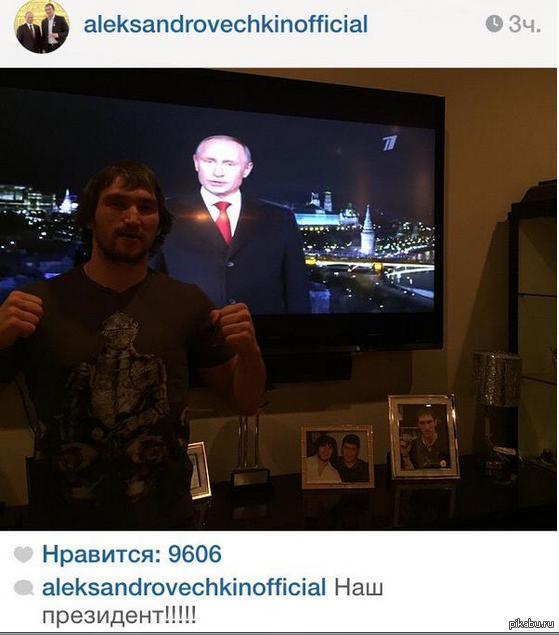 Александр Овечкин настоящий   патриот своей  Родины.  фото из инстаграм.