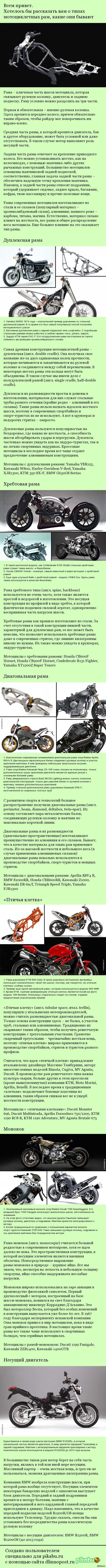 Типы мотоциклетных рам