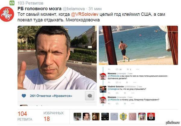 Владимир Соловьёв он как Штирлиц