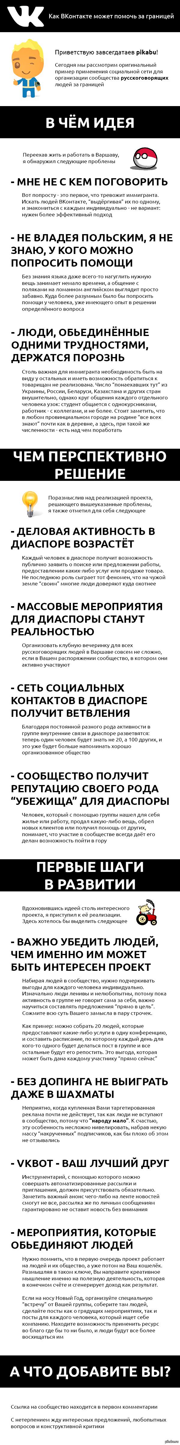 Как ВКонтакте может помочь за границей Пример применения социальной сети для организации сообщества русскоговорящих людей за границей