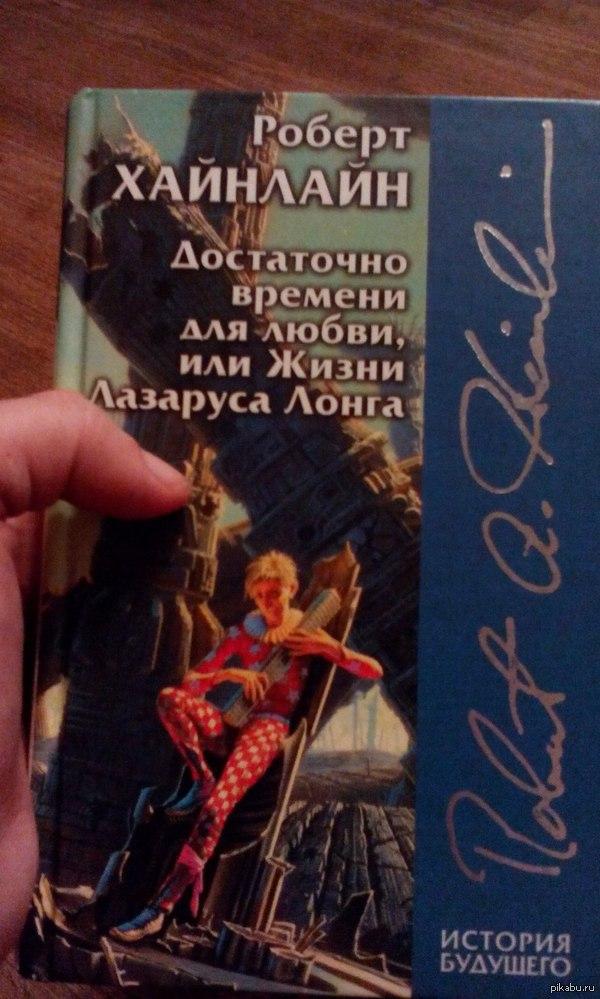 Последняя из непрочитанных Я фанат Р. Э. Хайнлайна. Я прочитал все его книги, кроме одной. Этой. Она ПОСЛЕДНЯЯ НЕПРОЧИТАННАЯ МНОЙ КНИГА этого автора.  И вот она у меня. Пожелайте удачи!