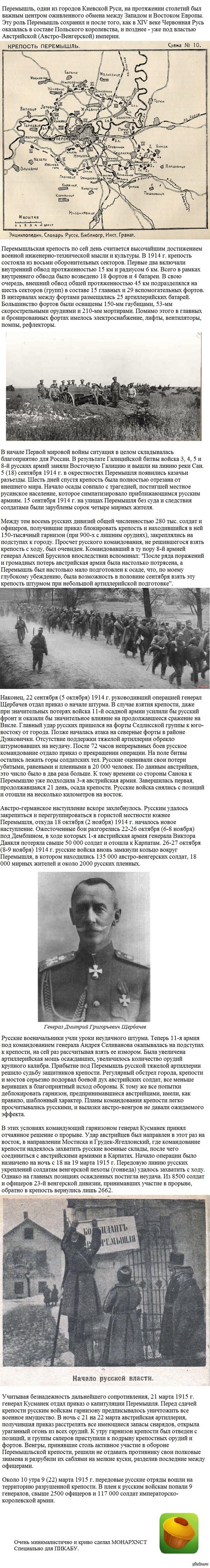 Взятие крепости Перемышль. 1914-1915 г.г. Осада и взятие австрийской крепости Перемышль русскими войсками во время первого периода Великой войны.