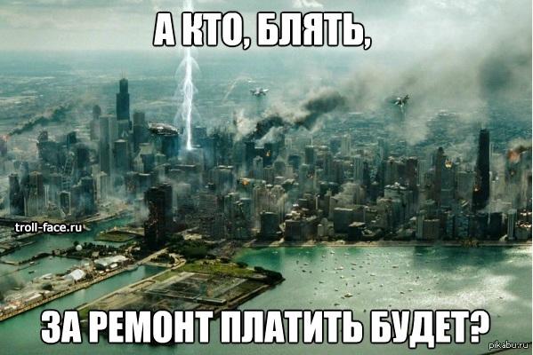 Когда я вижу в фильме массовые разрушения.