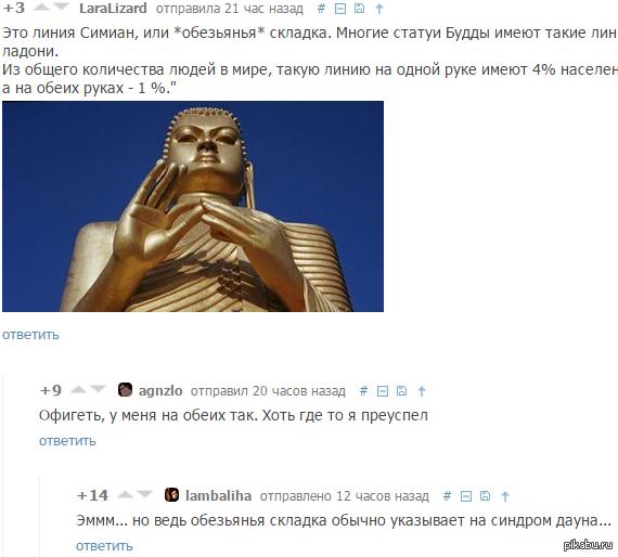 "Линия на руке От сюда =&gt; <a href=""http://pikabu.ru/story/vot_i_pogadala_2963822#comment_39483065"">#comment_39483065</a>  , а вообще там вся ветка довольно интересная и познавательная."