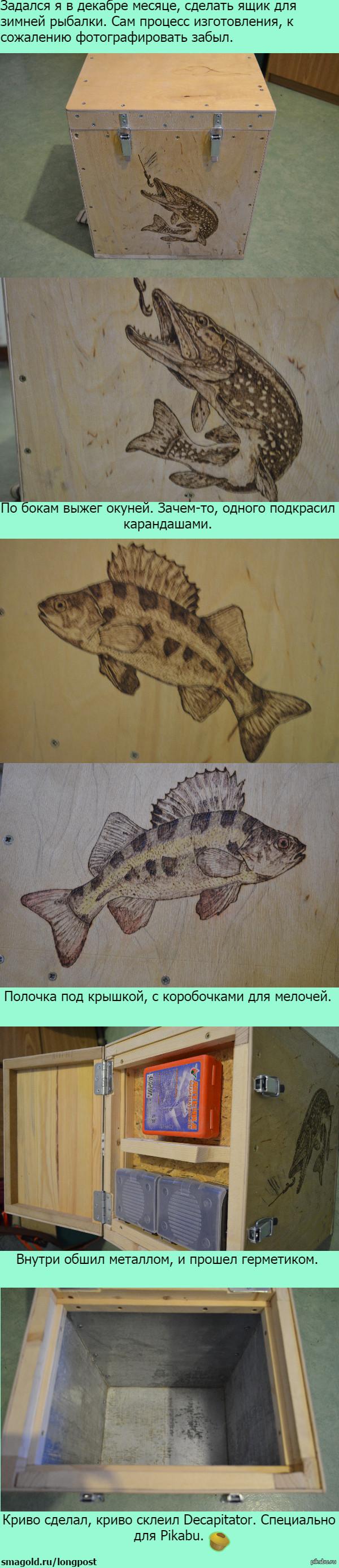 Ящик для рыбалки.