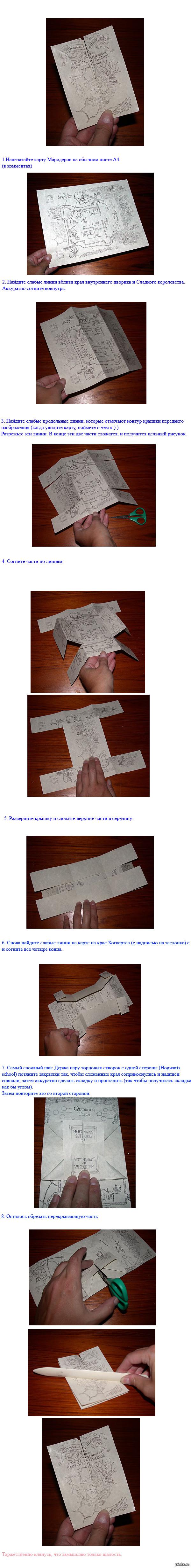 карта мародров распечатать и склеить