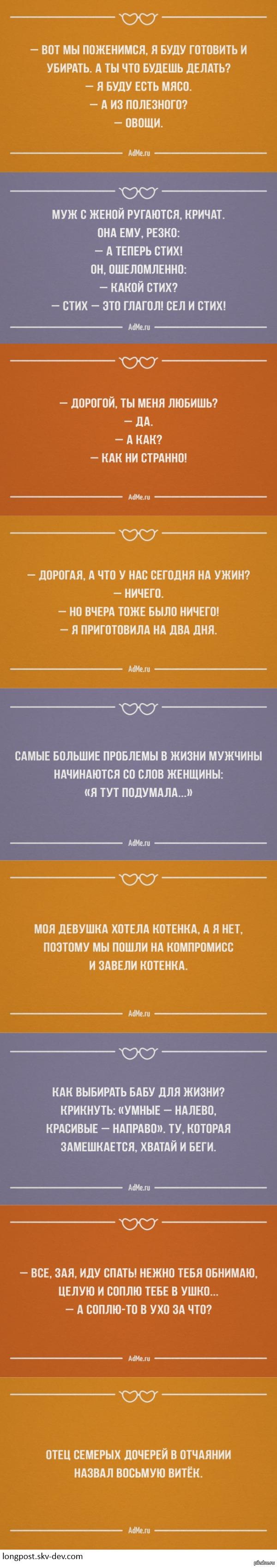 """Забавные """"аткрытки"""" про отношения взято с adme.ru"""