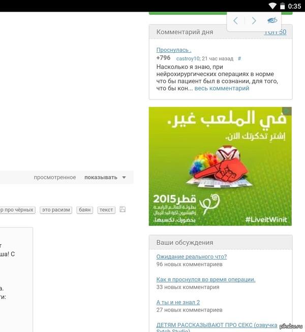 Реклама на пикабу Почему на Пикабу мне на арабском рекламируют матч по гандболу в Катаре? (Да, я воспользовался переводчиком)