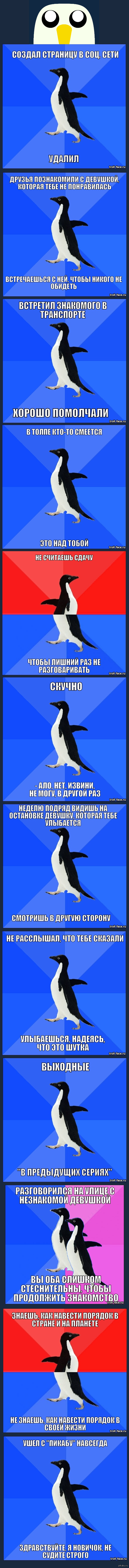 Пингвин-социофоб Или некоторые фэйлы моей жизни