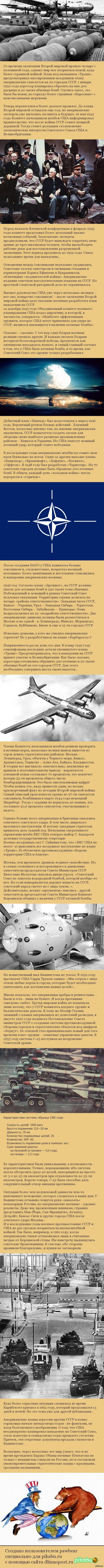 План «Троян»: 300 атомных бомб на СССР